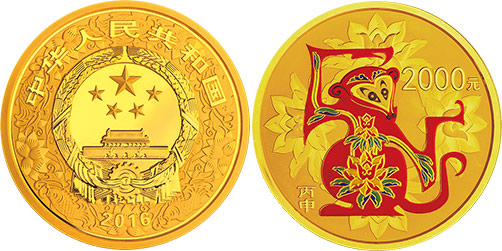 2016 Chinese Bingshen Year (Year of the Monkey) Gold and Silver Commemorative Coins are to be issued